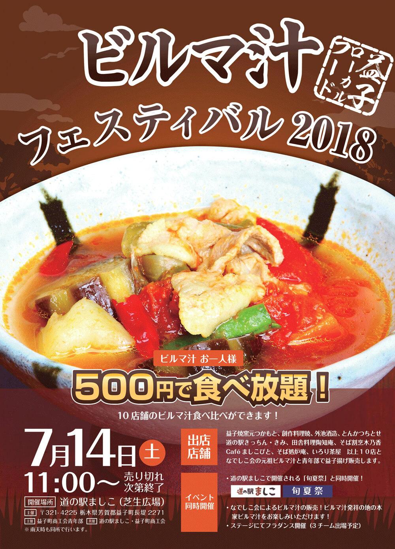 ビルマ汁フェスティバル2018