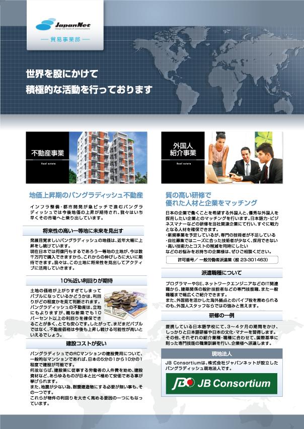 ジャパンネット貿易事業部様パンフレット
