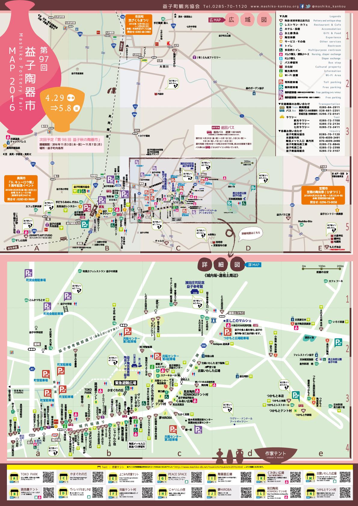 益子町陶器市マップ表
