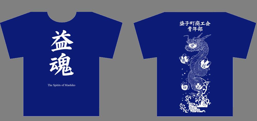 益子町商工会青年部様Tシャツ